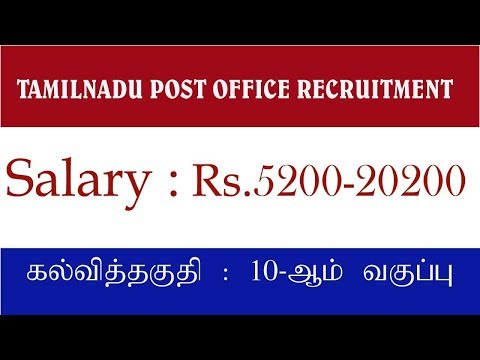 TAMILNADU POST OFFICE RECRUITMENT-2018|| Qualification : 10 Pass