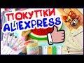 Удачные покупки на Aliexpress для детей.  Канцелярия с Aliexpress (+ КОНКУРС!)