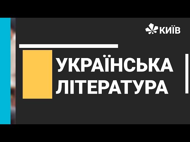 "8 клас. Українська література. Ніна Бічуя ""Шпага Славка Беркути"""