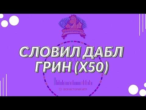 ???? СЛОВИЛ ДАБЛ ГРИН (Х50) НА DRAGONMONEY / DRGN TO | ПРОМОКОД И ХАЛЯВА