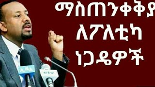 Ethiopia: በጣም ደስ የምል ሰበር ዜና አለን - june.18.2018..