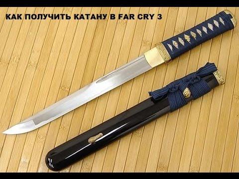 как получить катану в Far Cry 3