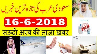 (16-6-2018) Saudi Arabia Latest News Updates in Urdu Hindi | Saudi Ki Khabren | Jumbo TV