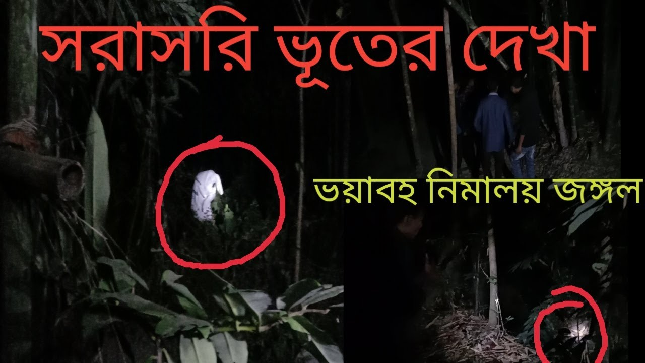 Live ghost caught on camera/Nimaloy jonggol.