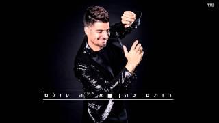 רותם כהן - איזה עולם
