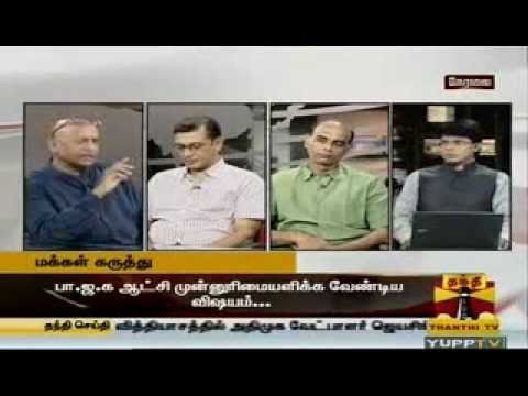 Americai V Narayanan discussed about Election result 2014 in Thanthi TV on 16-05-2014