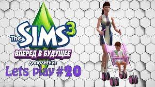 Давай играть The sims 3 Вперед в будущее #20 Прогулка с коляской