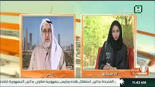 الكاتب الإماراتي أحمد إبراهيم لقناةالسعوديةالأولىSaudi1وعلى الهواءمباشرةخليجي يفرح للخليج ويحزن؟