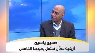 حسين ياسين - أزبكية عمّان تحتفل بعيدها الخامس