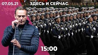 Навальному вернут статус «узник совести». Задержание участницы Pussy Riot. Что будет на параде 9 мая