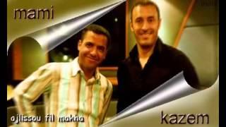 Mami feat kadem saher - الشاب مامي - كاظم الساهر -  أجلس في المقهى
