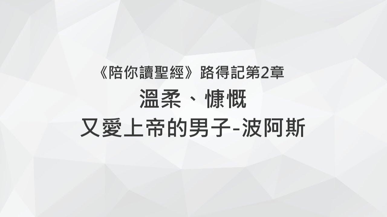 Image result for 波阿斯与路得