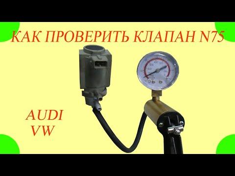 Как проверить клапан N75
