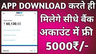 डाउनलोड करते ही मिलेंगे 5000₹/- सीधे बैंक अकाउंट में जल्दी से लूट लो