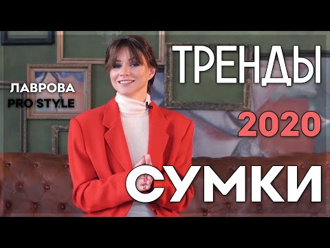 Тренды СУМКИ  2020   I Лаврова ProStyle