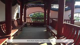 보람차게 일요일 보내기 :: 인천 차이나타운, 샤오롱바…