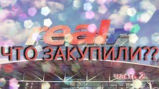 Vlog: Обзор магазин Real часть 2
