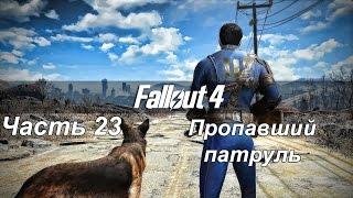 Fallout 4 Геймплей прохождение на русском. 23. Пропавший патруль