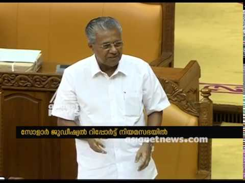 Solar Scam: Kerala Assembly special session Full Video