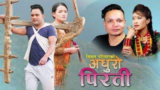 New Nepali lok dohori song 2075 | अधुरो पिरती Adhuro Pirati by Bimal Pariyar & Devi Gharti