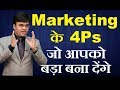 4 Ps of Marketing Strategies | Grow Sale & Profit | Corporate Training by Dr Amit Maheshwari