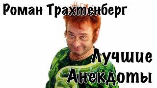 Роман Трахтенберг - Лучшие Анекдоты [16+]