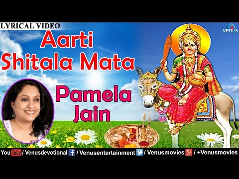 Aarti Shitala Mata - Lyrical Video | Pamela Jain