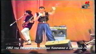 1992_Вадим Казаченко в  Западной Лице- Желтые розы