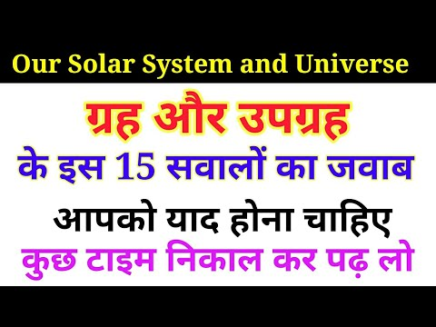 Solar System Gk || Planets, Satellite Gk || General knowledge Quiz in Hindi for Competitive Exams