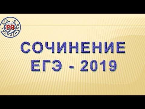 СОЧИНЕНИЕ ЕГЭ-2019