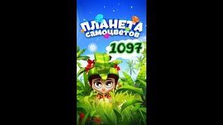 1097 УРОВЕНЬ ПЛАНЕТА САМОЦВЕТОВ КАК ПРОЙТИ