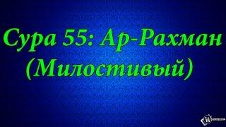 Ахьмад Гулиев Сура 55: Ар-Рахман (Милостивый)
