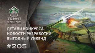 ТАНКИ ОНЛАЙН Видеоблог №205