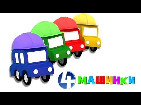 Развивающие мультики 4 машинки - Сборник мультфильмов для детей