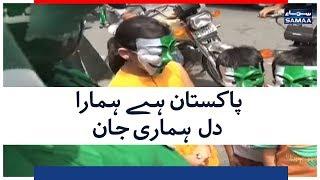 Pakistan Hai Humara Dil Humari jaan   SAMAA TV   18 AUGUST 2018