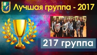 'Лучшая группа -2017!!!' Видео от 217 группы)