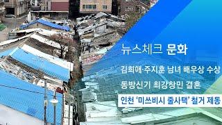 """""""역사적 장소 보전해야""""…인천 '미쓰비시 줄사택' 철거 제동 / JTBC 아침&"""
