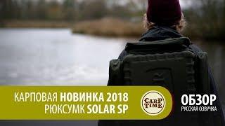Карповая новинка 2018! Рюксумк SOLAR SP