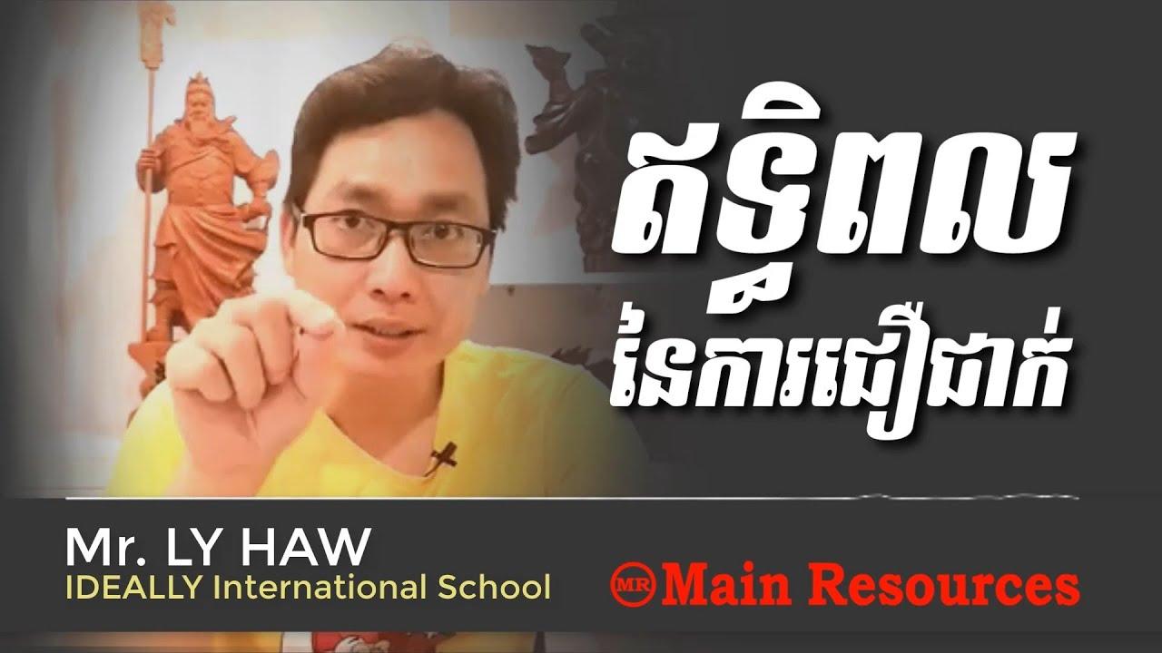 ►ឥទ្ធិពលនៃការជឿជាក់ ⦿Family & Work /Mr. LYHAW /Main Resources