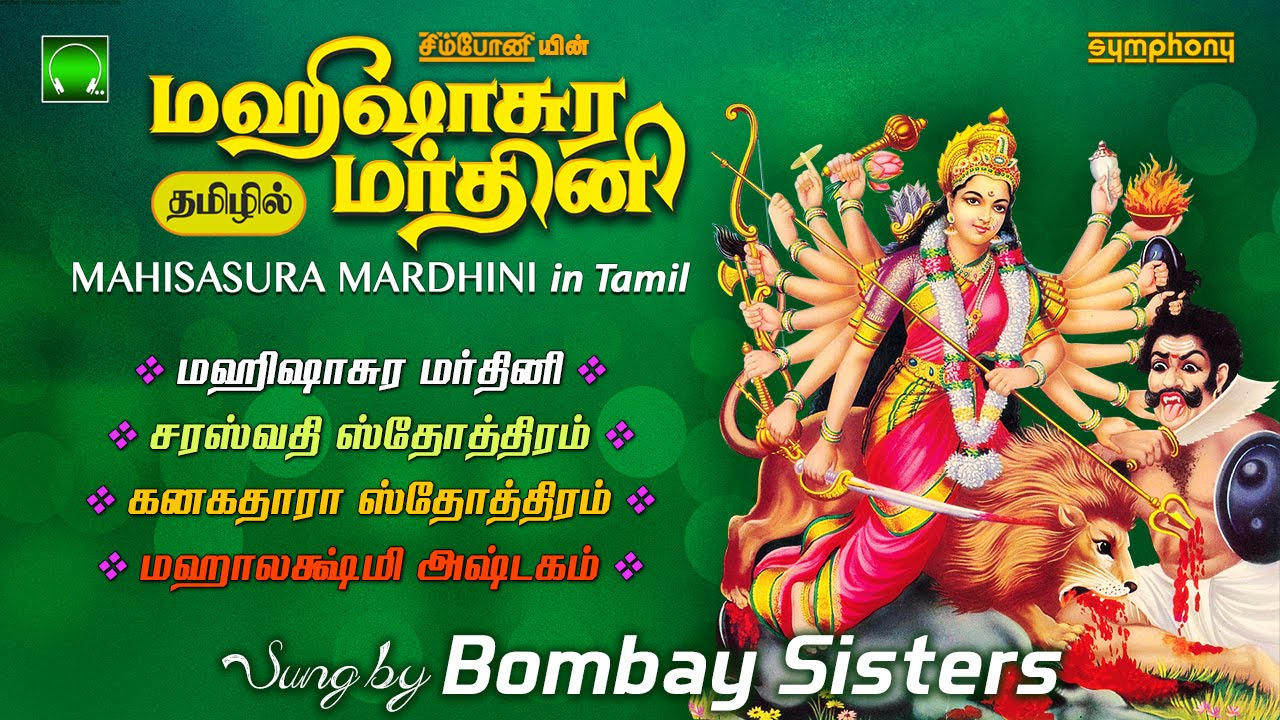 Mahishasura Mardini Lyrics In Tamil Pdf