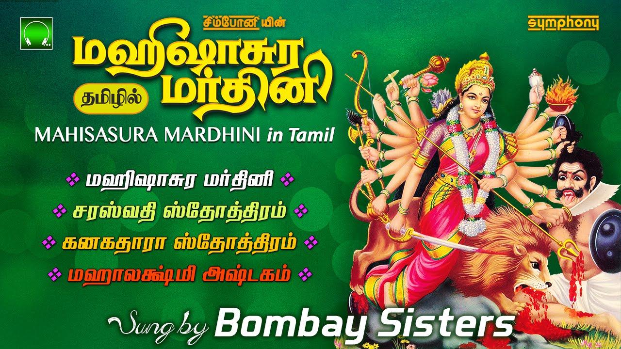 Mahishasura Mardini Tamil Pdf