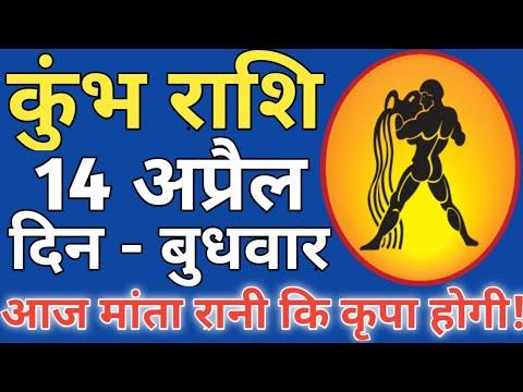 कुंभ राशि 14 अप्रैल 2021    Aaj Ka Kumbh Rashifal     Kumbh Rashi 14 April 2021    DMR Rashifal   