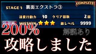 【ディスガイアRPG】恋愛ラボ裏面レベル9999を200%特攻攻略!!