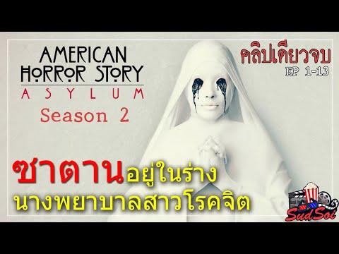 โรงพยาบาลปีศาจสุดสยอง | American Horror Story Season 2 | สรุปเนื้อเรื่อง (คลิปเดียวจบ)