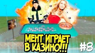 GTA: Криминальная Россия - Мент играет в казино - ДПС #8