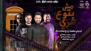 مهرجان مش بتوع هري - أبو ليلي والهواري مع تيتو وسمك