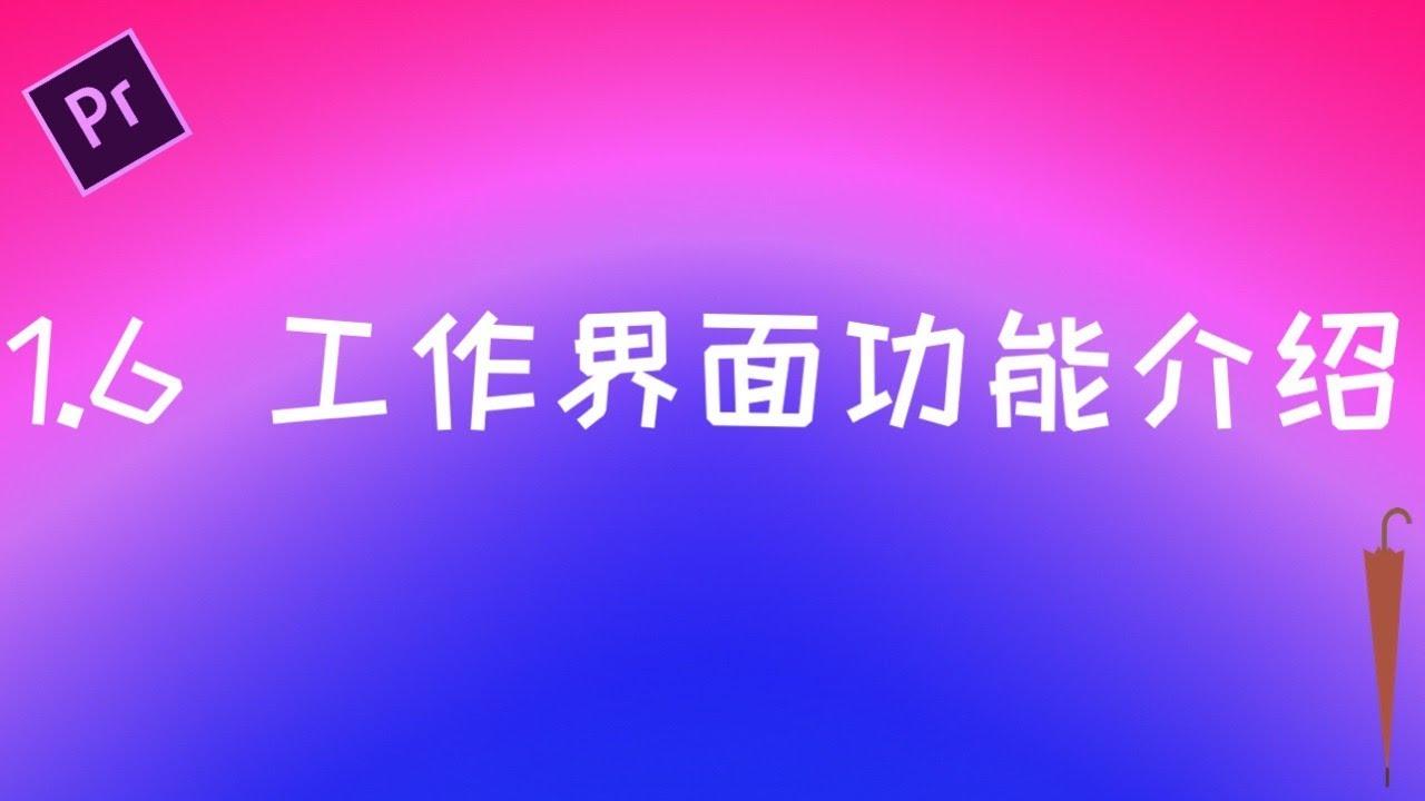 1.6 工作界面功能介绍