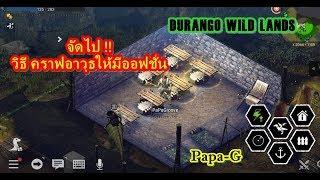 Durango Wild Land วิธีคราฟอาวุธทุกชนิด ใส่บัฟอาวุธยังไง ให้ได้ของดี