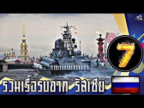 7 เรือรบสุดโหดจากรัสเซีย