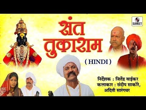 Sant Tukaram Maharaj Full Movie - Hindi Bhakti Movies | Hindi Devotional Movie | Indian Movie